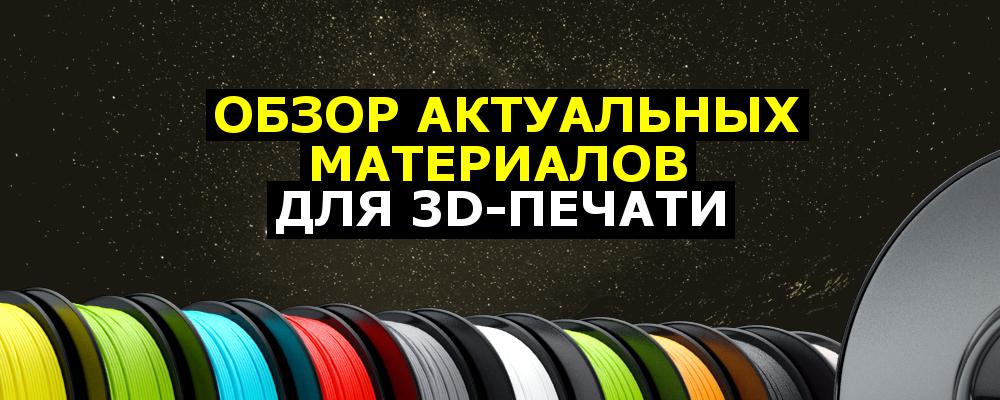 Обзор актуальных 3D-материалов   Блог компании Top 3D Shop   Хабр 2efc765648645