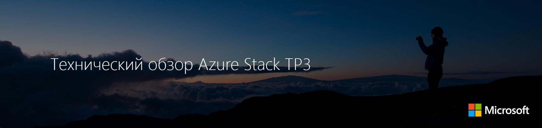 Подключайтесь к вебинару: «Технический обзор Azure Stack TP3». Начало 27 апреля в 11:00 (МСК)