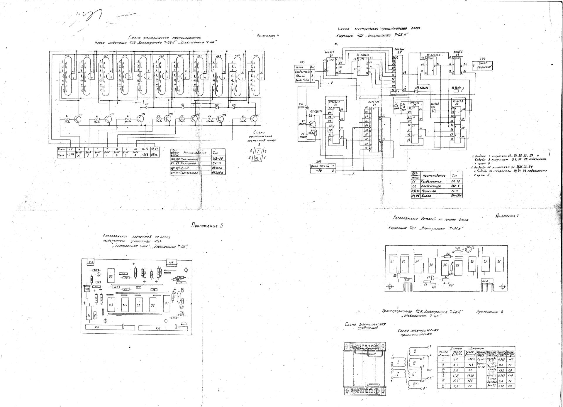 Электроника 13 11 схема