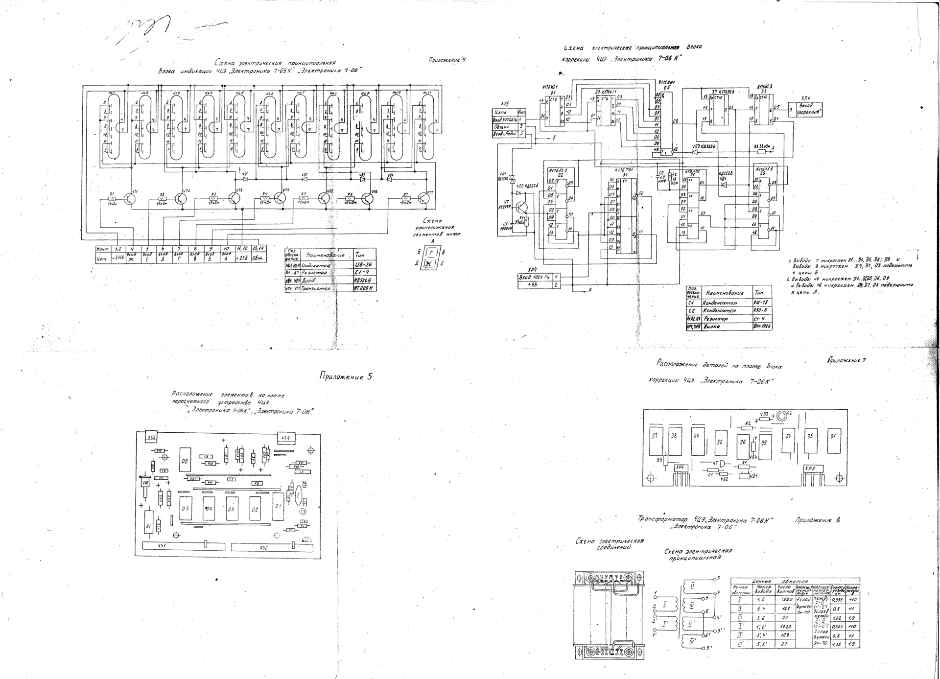 схема электронных часов электроника 6-14-03