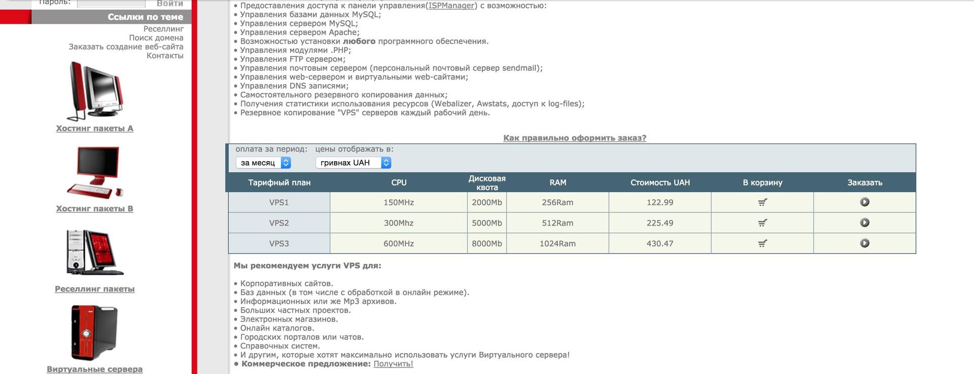 Как выбрать хостинг хабрахабр хостинг для сайтов 30 рублей
