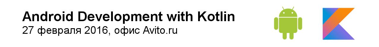 Встреча Android-разработчиков, посвящённая языку Kotlin