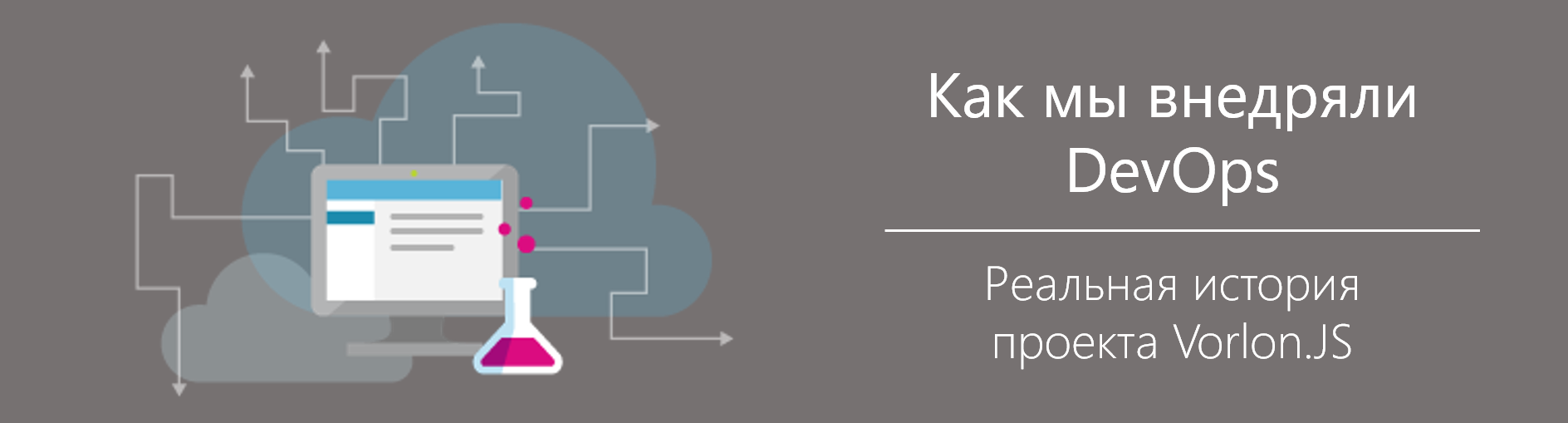 Как мы внедряли DevOps: инфраструктура-как-код с помощью Microsoft Azure и Azure Resource Manager