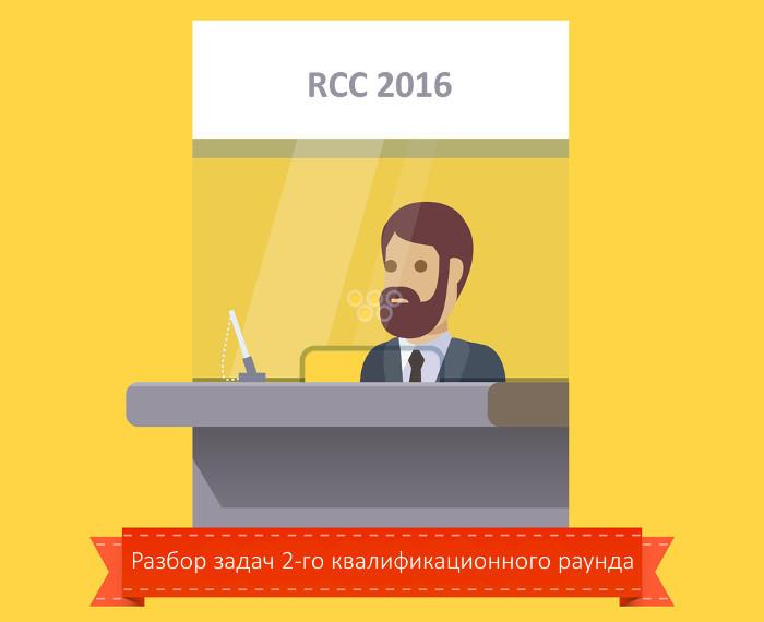 Разбор задач второго квалификационного раунда RCC 2016