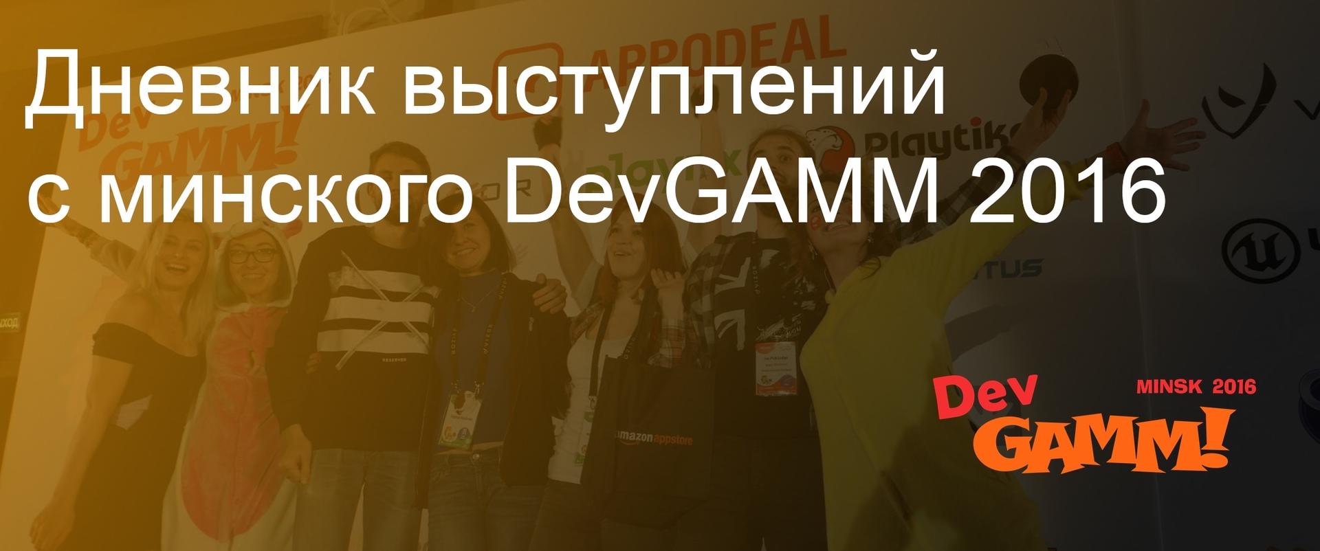 Дневник выступлений с минского DevGAMM 2016