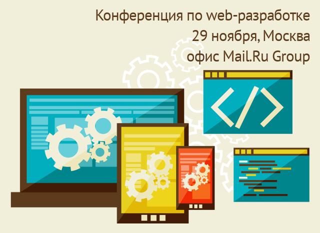 Приглашаем на конференцию по web-разработке 29 ноября