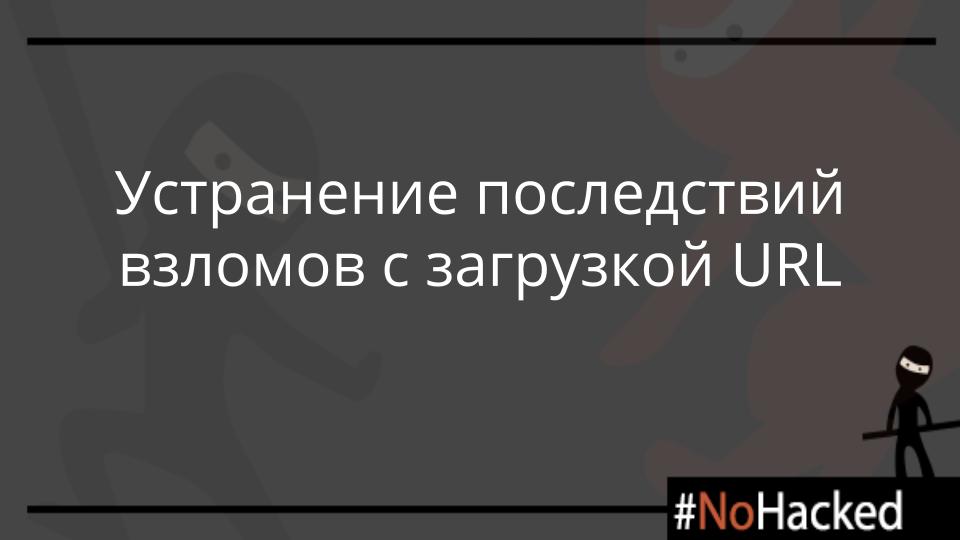 NoHacked: устранение последствий взлома с загрузкой URL