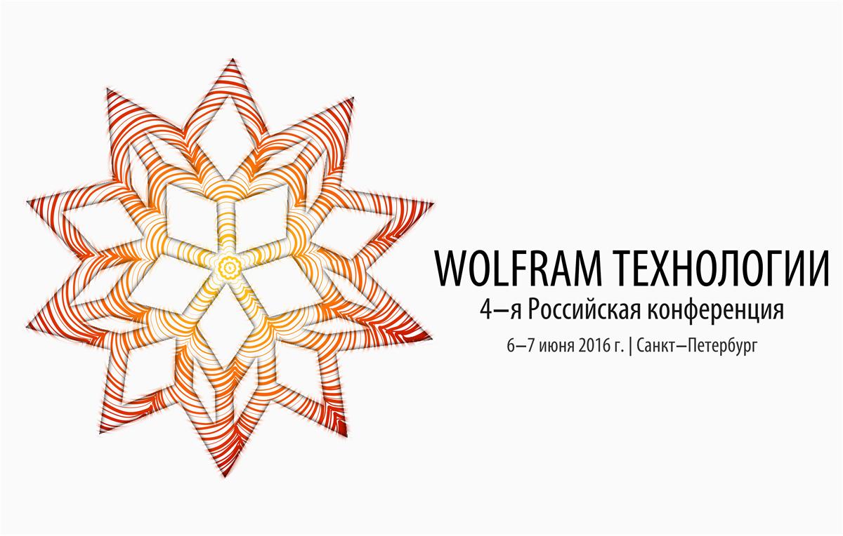 Wolfram технологии: 4-я российская конференция