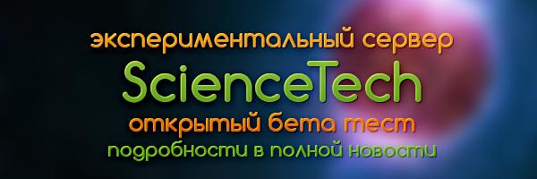 ОБТ ScienceTech