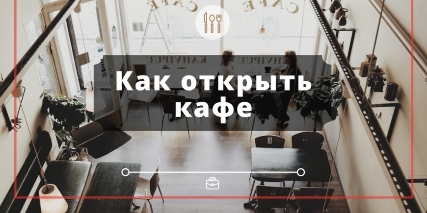 Как открыть своё кафе