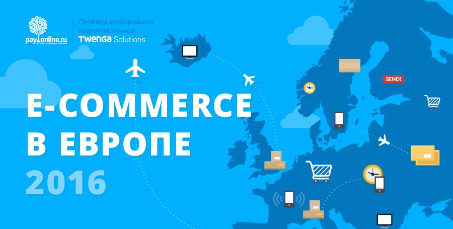 E-Commerce в Европе — 2016