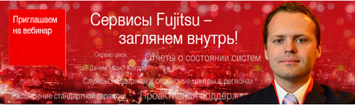 3 июня – вебинар «Сервисы Fujitsu – заглянем внутрь!»