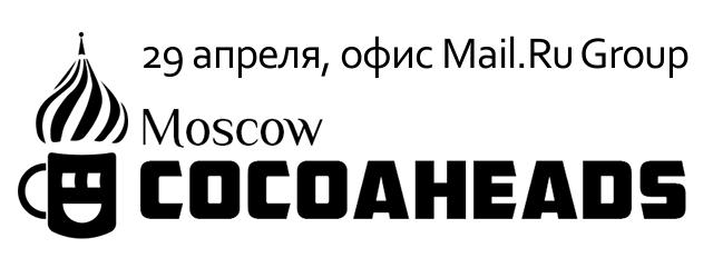Приглашаем на Moscow CocoaHeads Meetup 29 апреля