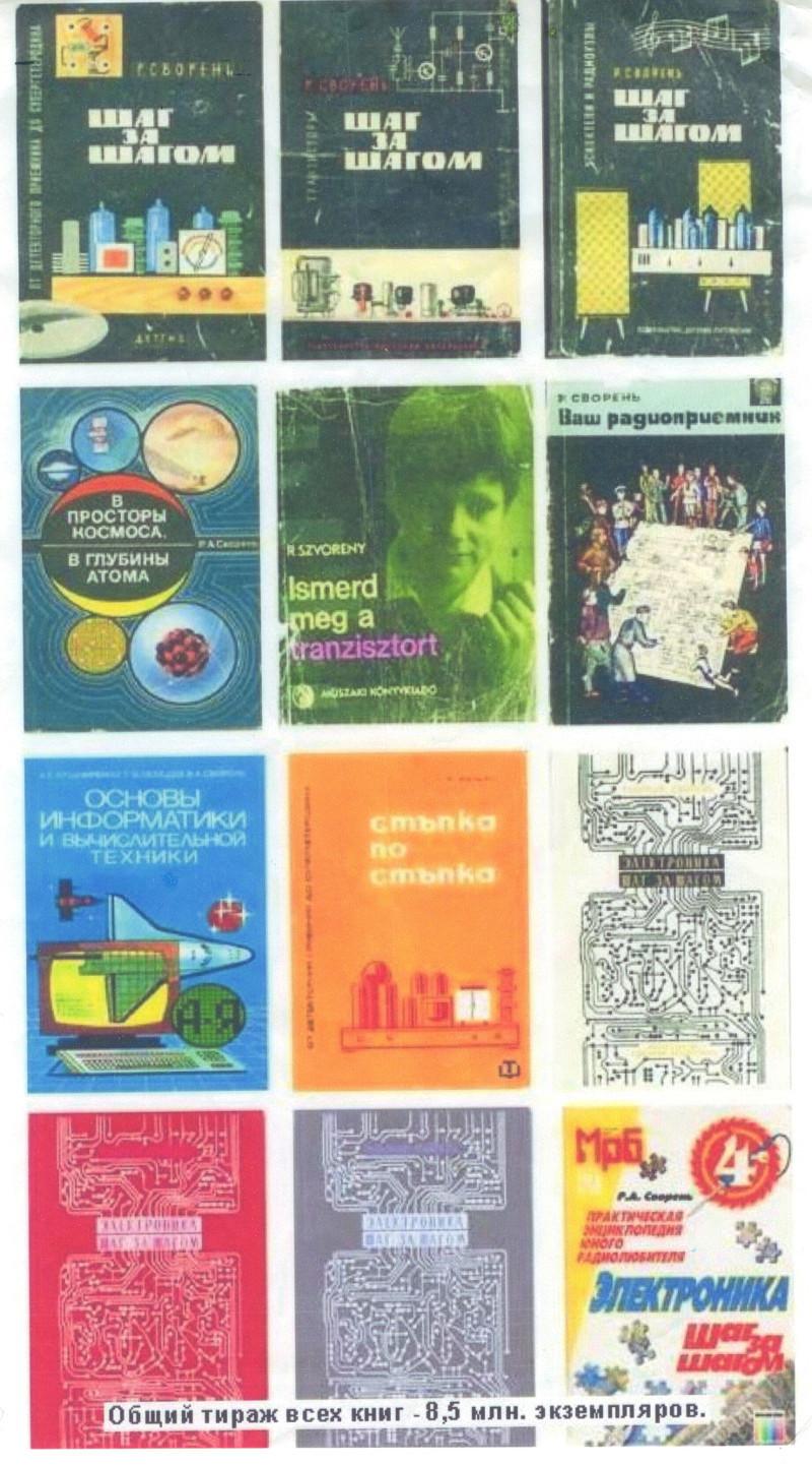 Книги по электронике для детей