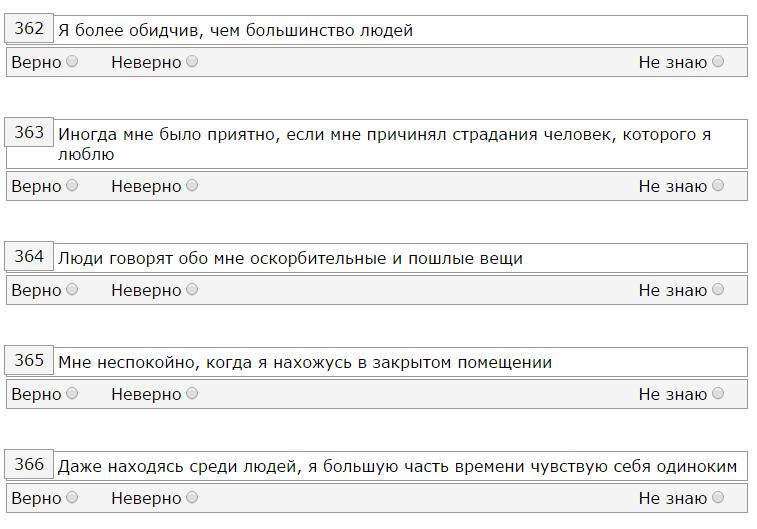 Тест смол 377 вопросов пройти онлайн