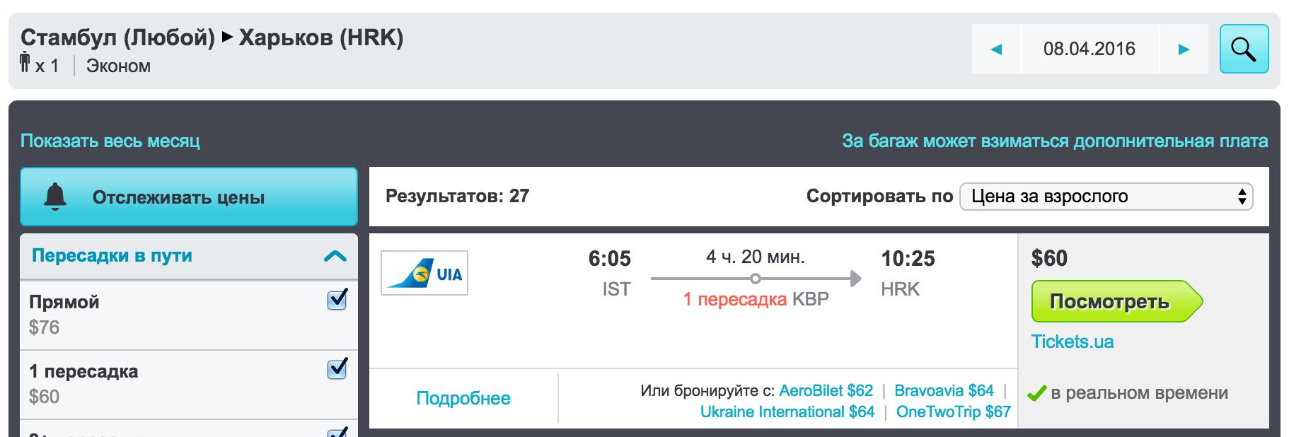Один билет на самолет туда куда мне совсем не надо как выглядит билет на самолет фото норд авиа