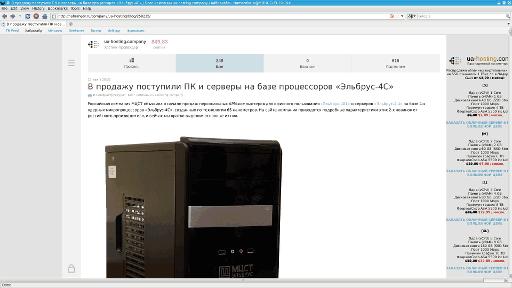 Вид открытой вFirefox страницы Хабра сновостью оначале продаж «Эльбрус 401-PC»