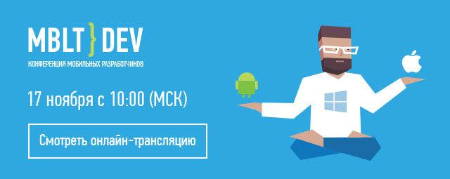 Прямая трансляция конференции MBLT}DEV 17 ноября в 10:00 (МСК)