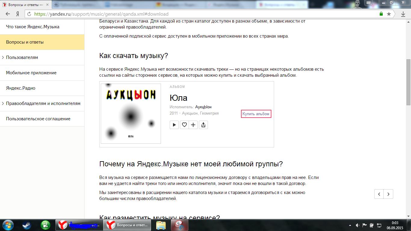 Яндекс музыка для компьютера