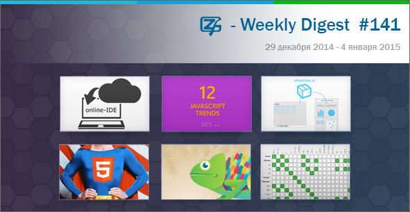 Дайджест интересных материалов из мира веб-разработки и IT за последнюю неделю №141 (29 декабря 2014 — 4 января 2015)