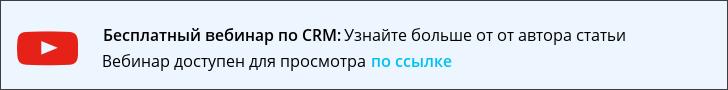 Вебинар по CRM
