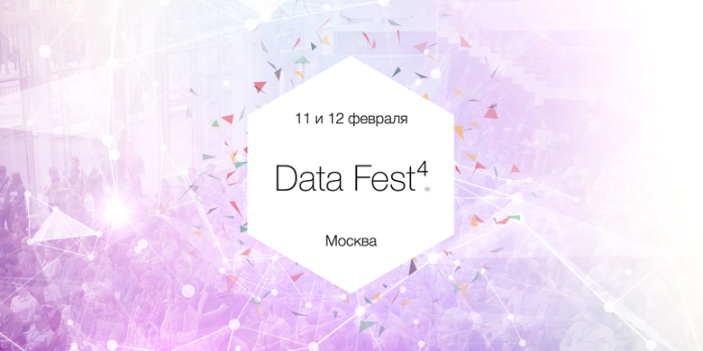 Приглашаем на Data Fest⁴ 11 и 12 февраля