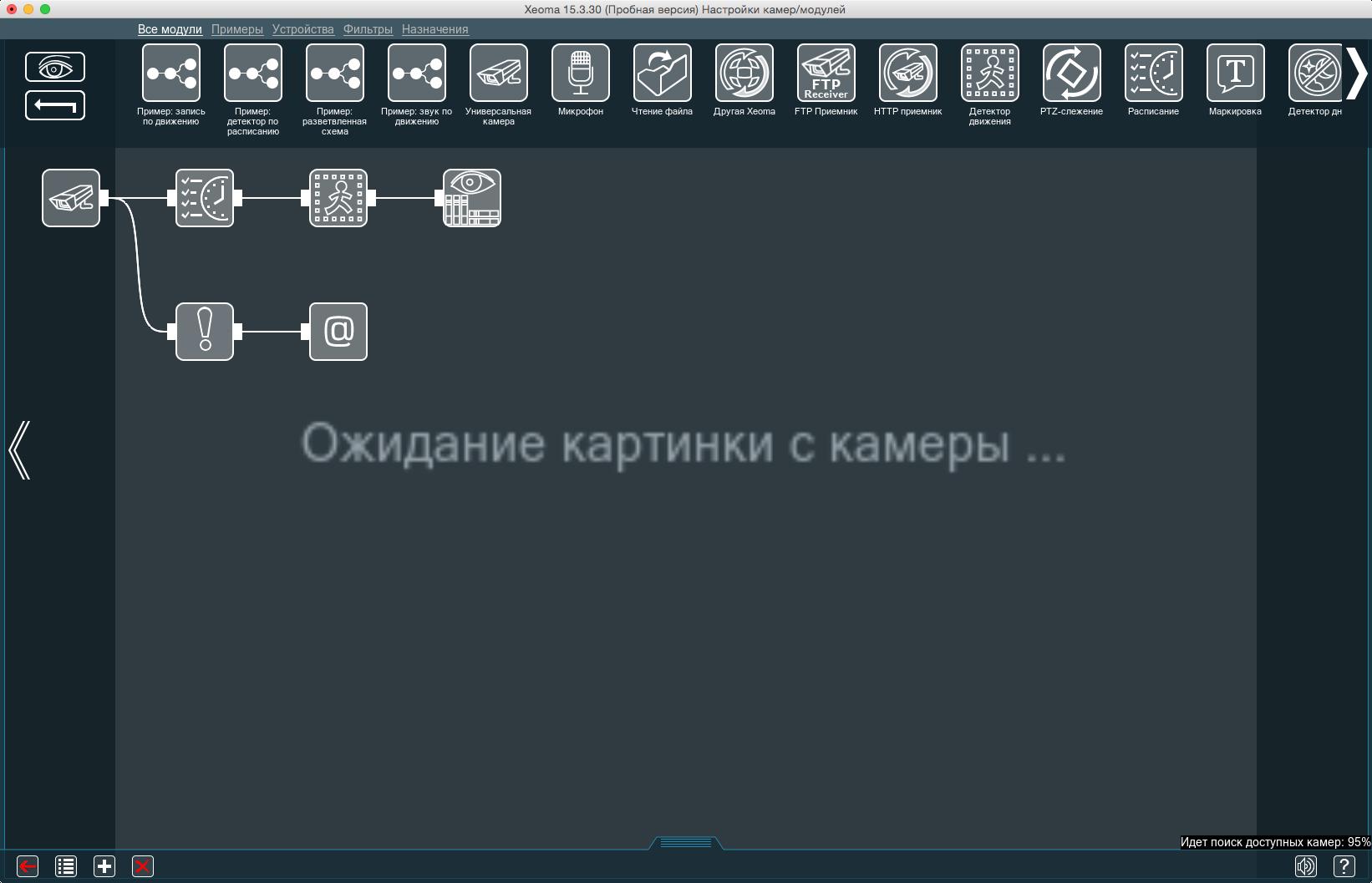Программу для видеонаблюдения аналоговой