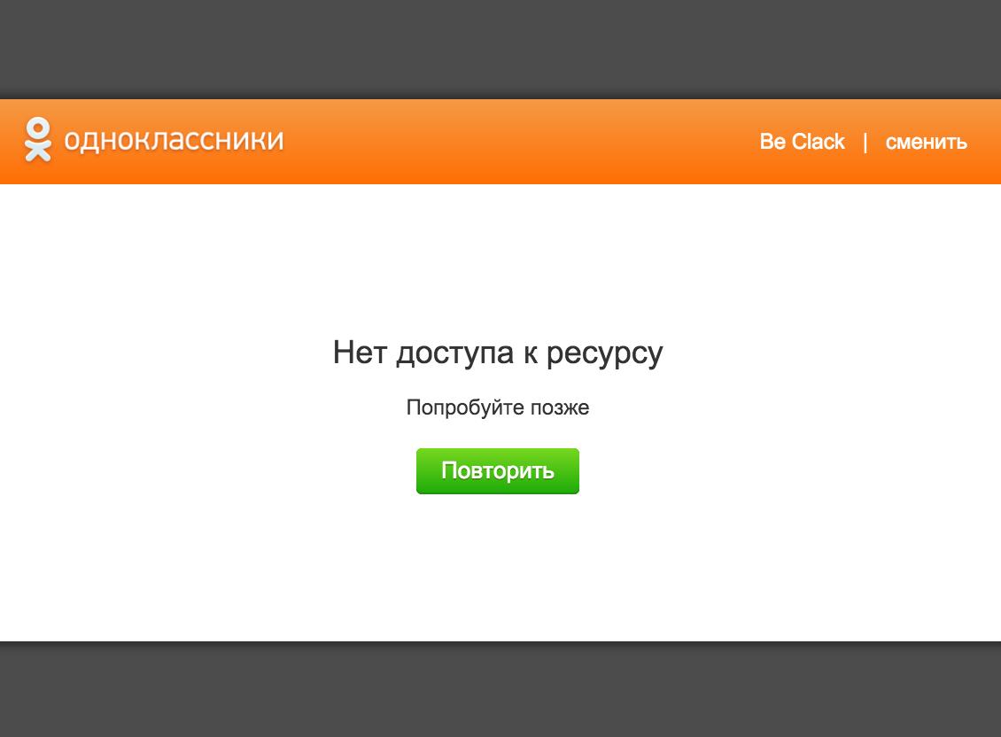 Ок.ру не может получить доступ к сайту. Из-за чего  — Toster.ru 4f566a1f3c0