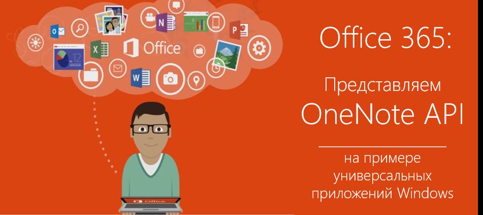 Офис как Платформа, выпуск №5 — представляем OneNote REST API