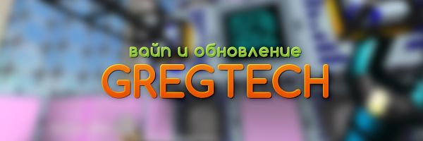 Вайп и обновление GregTech