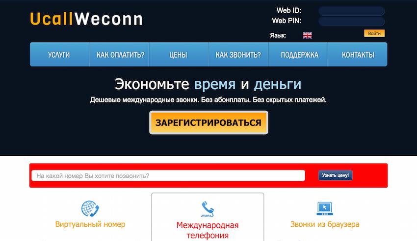 ucallweconn