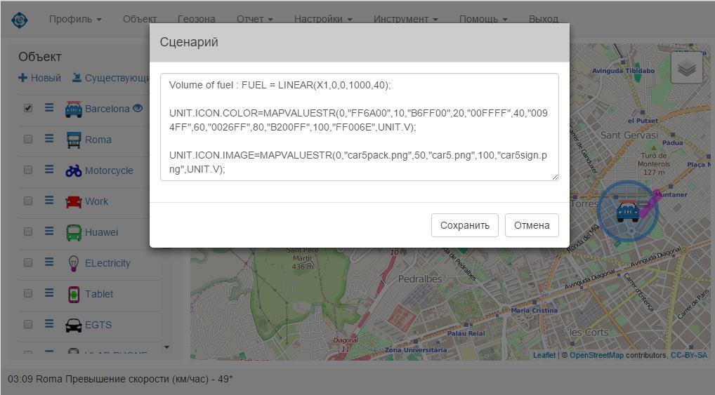 IoT & GPS Сервис ViaLatM — язык сценариев (часть 3)