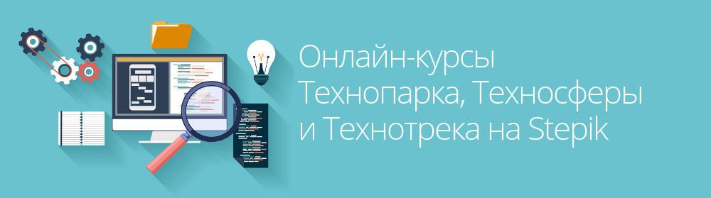 Новости онлайн-курсов Mail.Ru Group на Stepik
