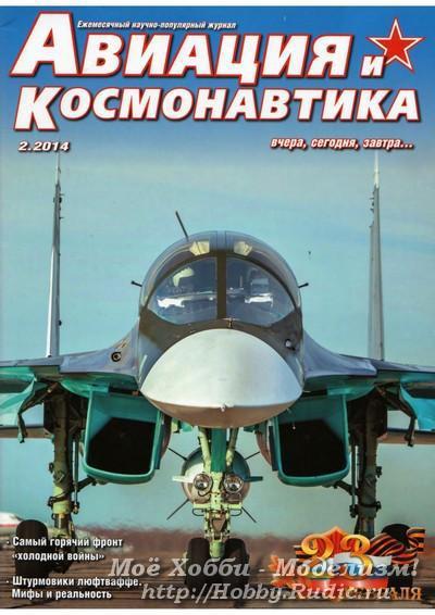 Журнал Авиация и Космонавтика Февраль 2014