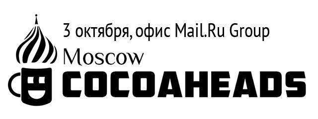 Очередной Moscow CocoaHeads состоится 3 октября