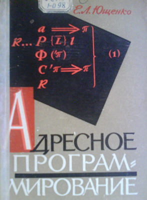 Soviet school: address programming language