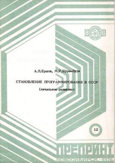 Михаил Романович Шура-Бура — патриарх отечественного программирования и его разработки
