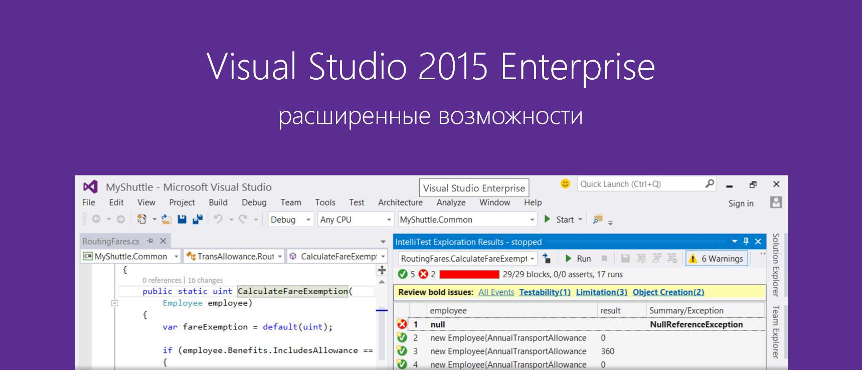 7 расширенных возможностей Visual Studio 2015 Enterprise