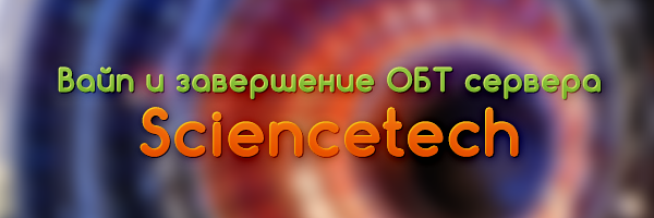Вайп Sciencetech