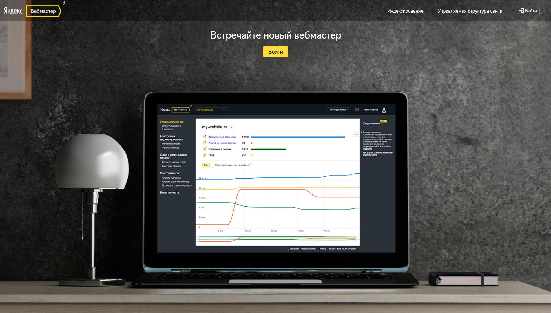 Новый Яндекс.Вебмастер