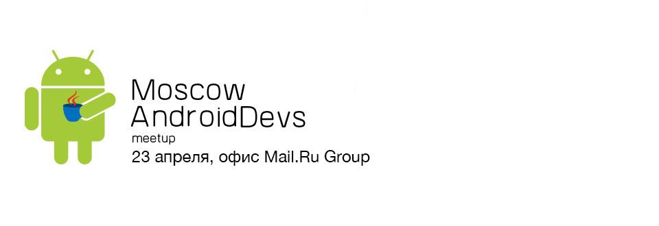 Приглашаем на первый Moscow AndroidDevs Meetup 23 апреля
