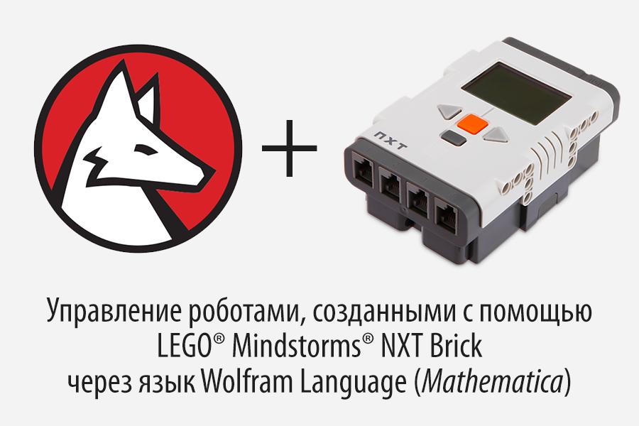 Lego mindstorms nxt 20 скачать программу на русском