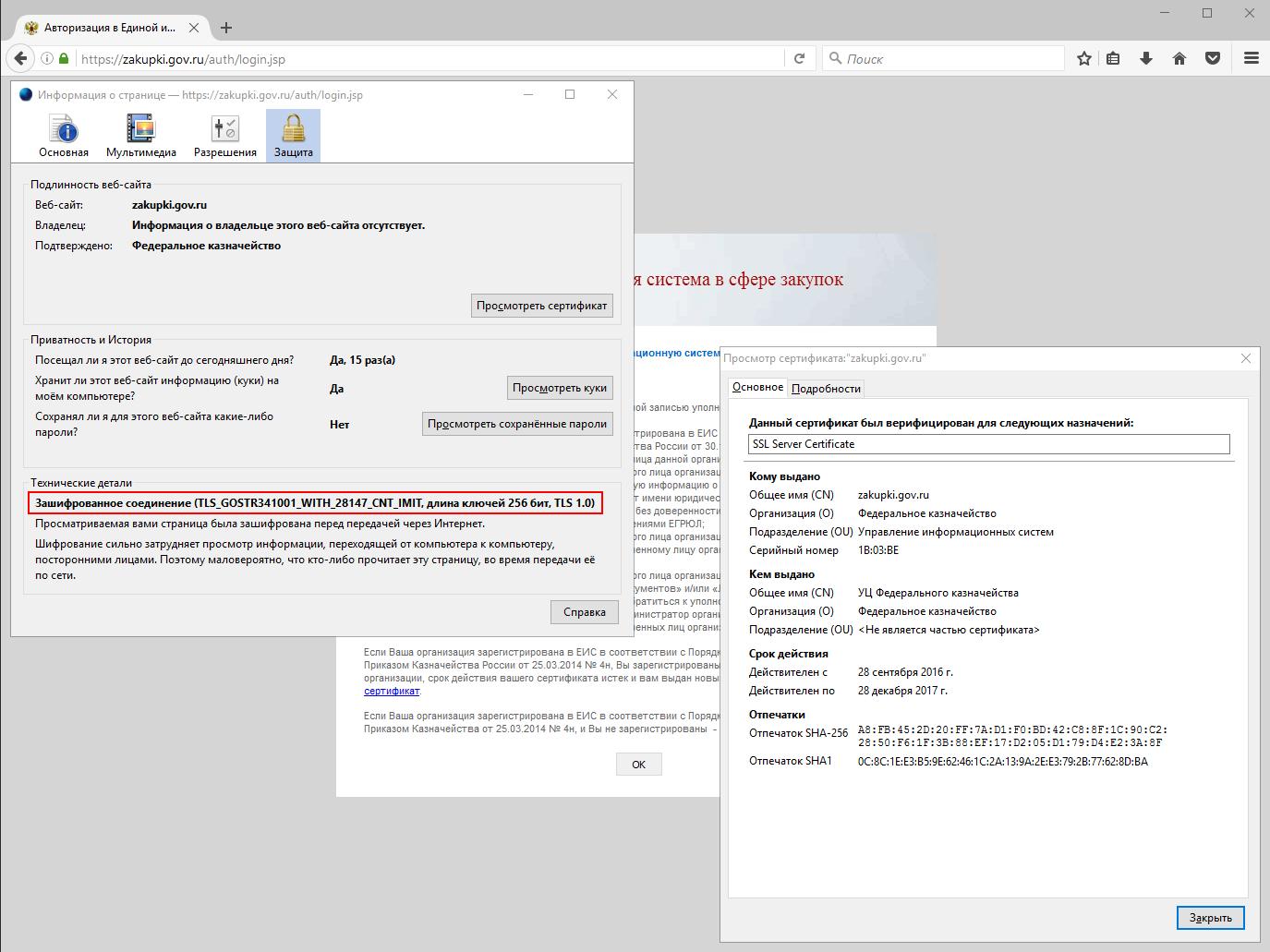 Систему пользователь не связан с доверенным соединением