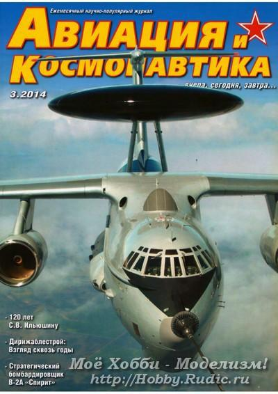 Журнал Авиация и Космонавтика Март 2014