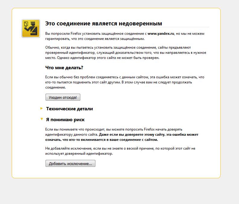 Скачать мозилу русская для виндовс 7 с яндекс