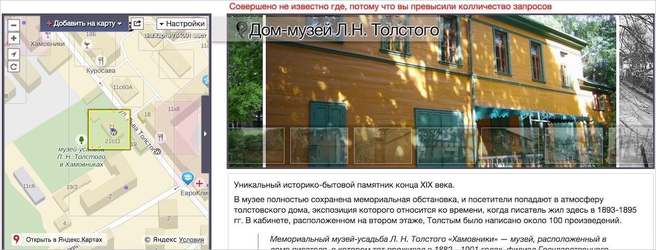 Как найти себе место на земле и не попасть на счетчик Яндекса