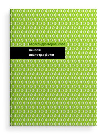 А. Королькова. Живая типографика