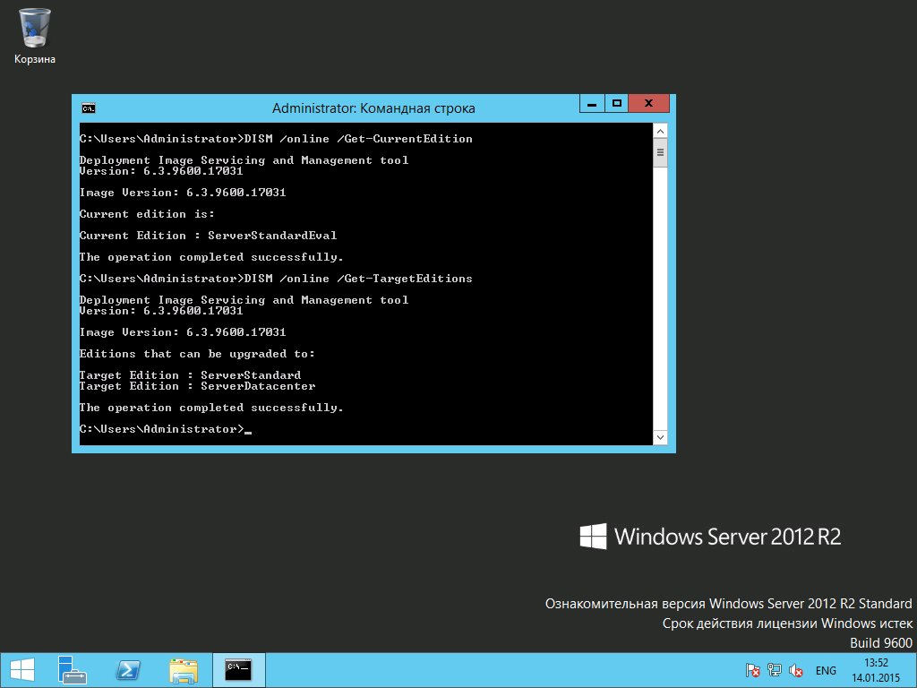 Обновление Windows 8 1 Evaluation и Windows Server 2012 R2