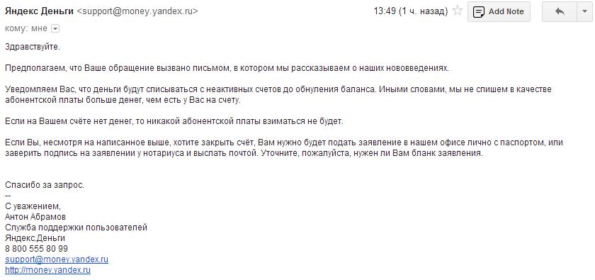 Яндекс Деньги сцеживают остатки со счетов неактивных