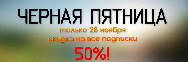 Черная пятница СКИДКИ 50%